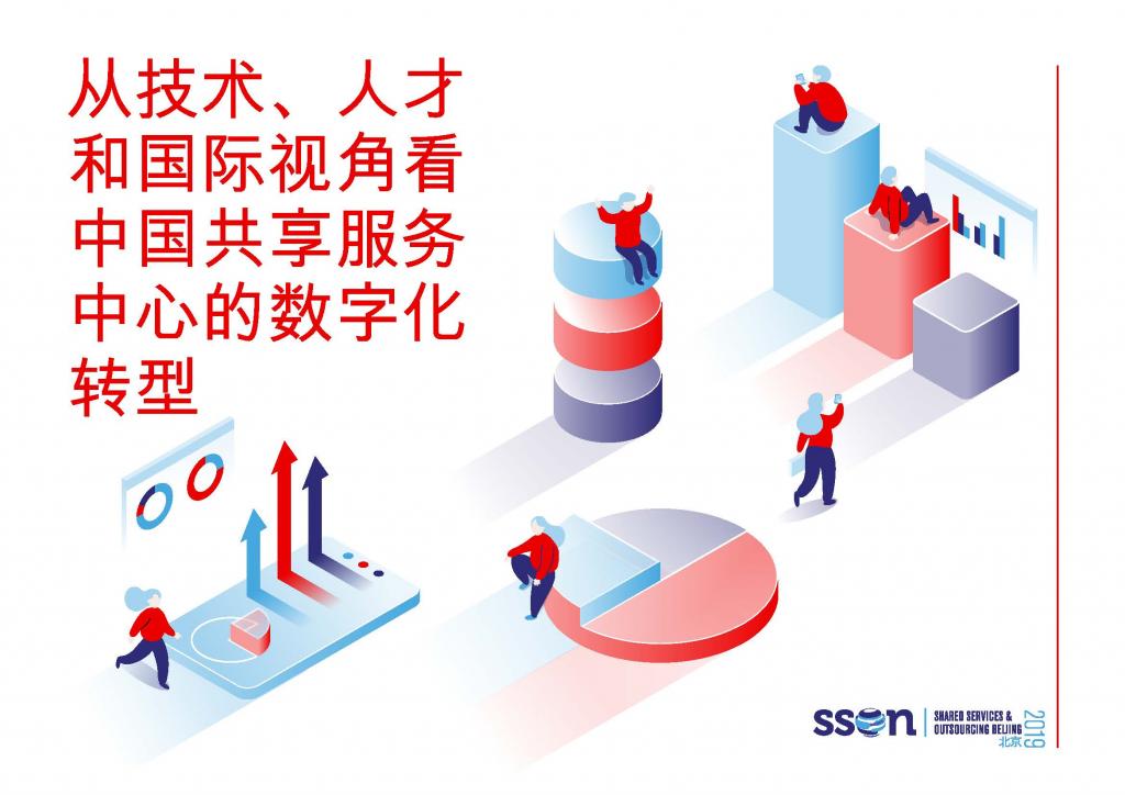 请下载 - 从技术、人才和国际视角看中国共享服务中心的数字化转型