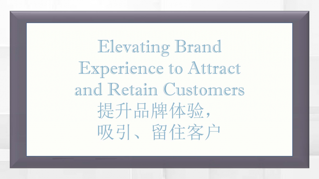 Download the Presentation - Elevating Brand Experience to Attract and Retain Customers