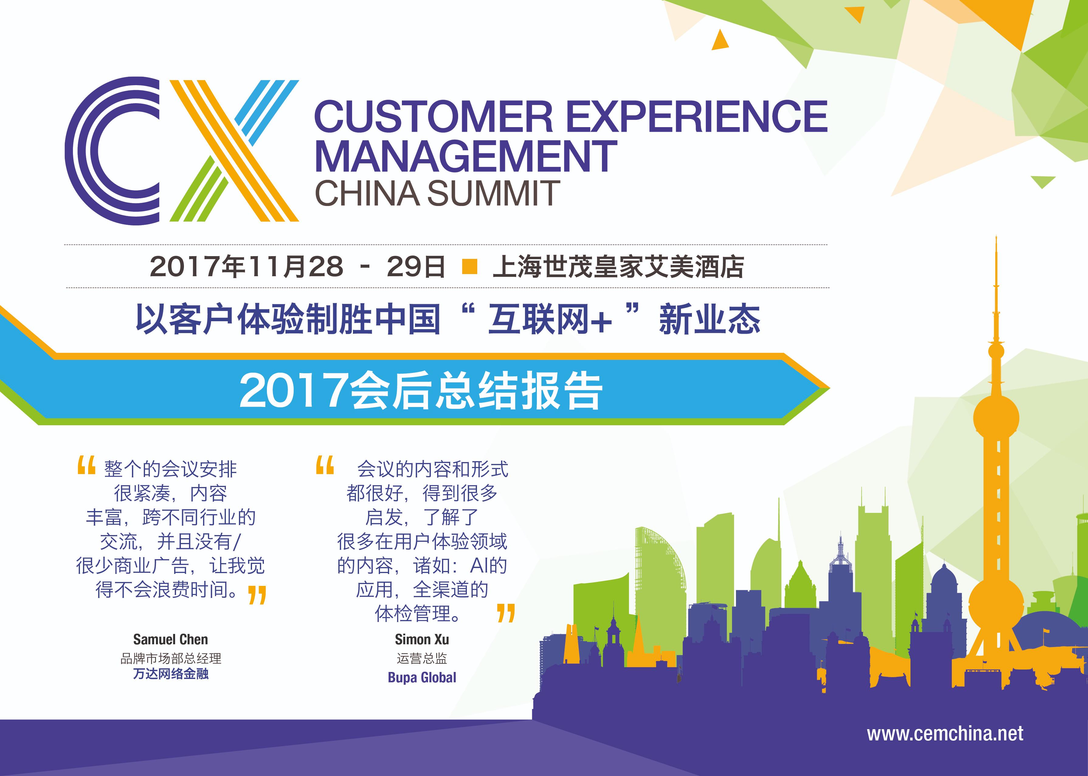 2017客户体验管理中国峰会会后报告