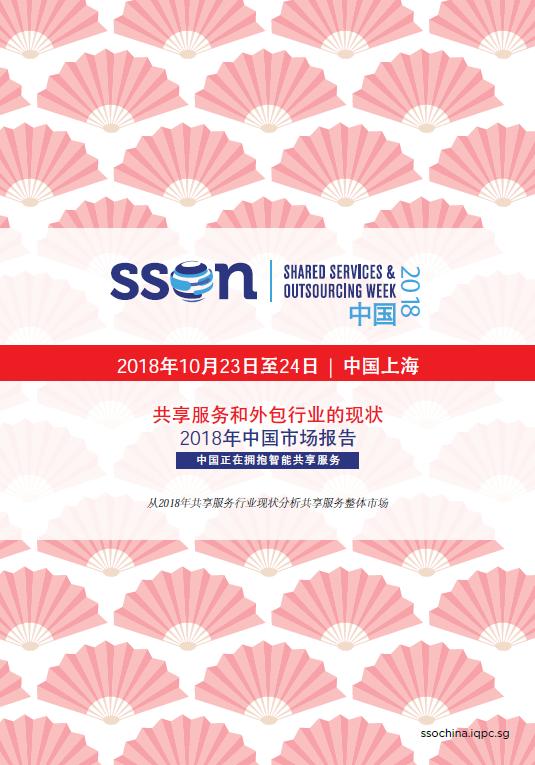 2018年中国市场报告 - 共享服务和外包行业的现状