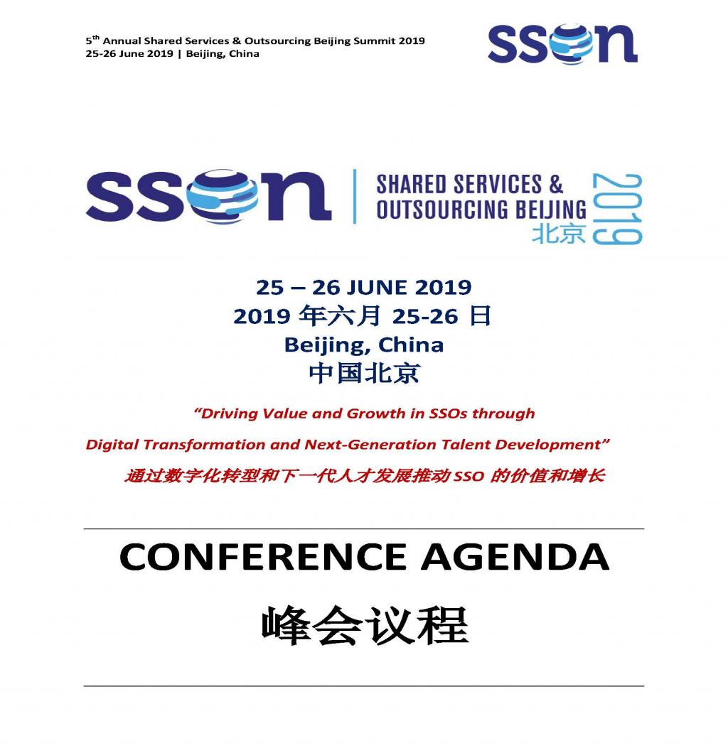 2019 第五届共享服务与外包北京峰会初步议程 spex
