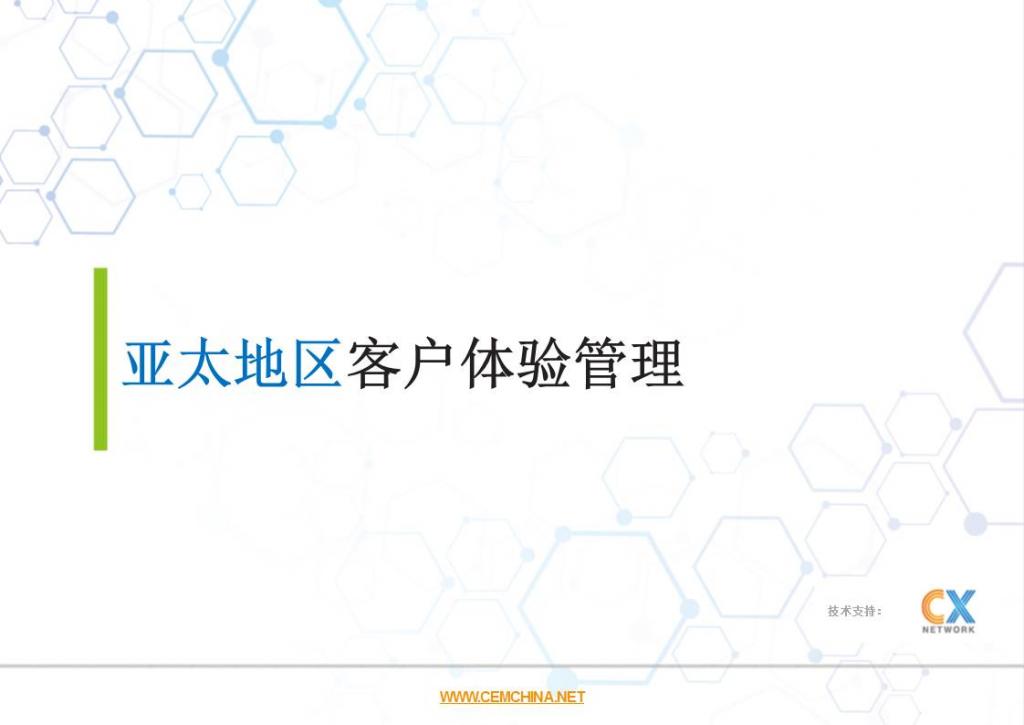 请阅读 - 2020年亚太地区客户体验管理市场报告