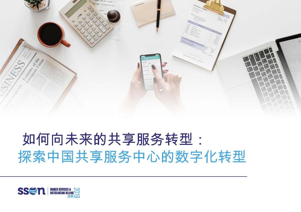 如何向未来的共享服务转型: 探索中国共享服务中心的数字化转型