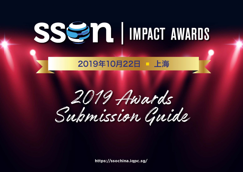 SSON Impact Awards China 2019 Guide│2019中国SSON影响力奖项指南