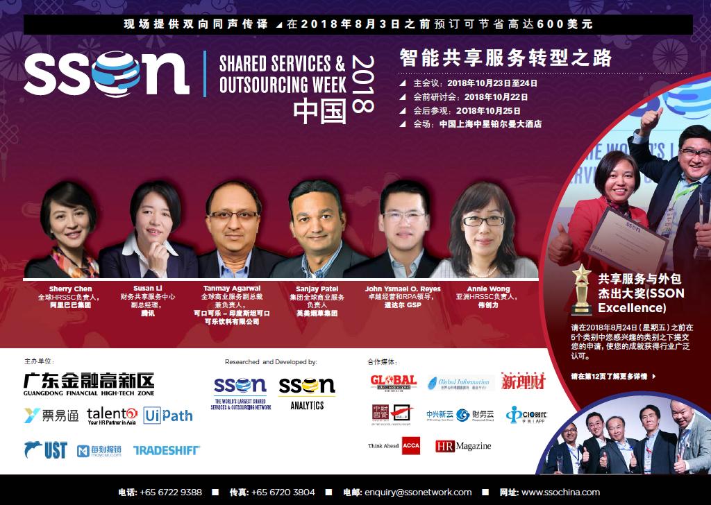 第七届共享服务与外包中国峰会手册