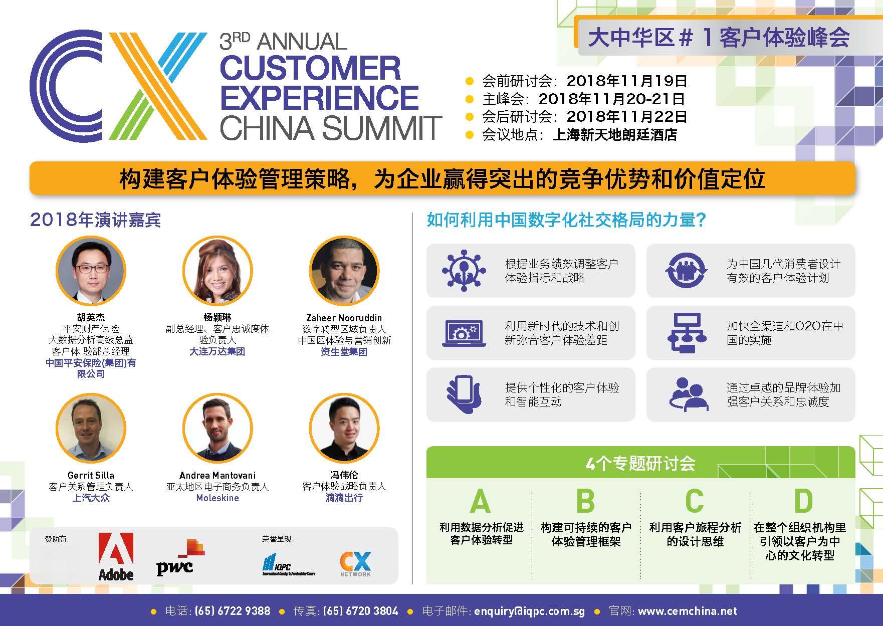 请下载 - 第三届客户体验管理中国峰会官方会议手册