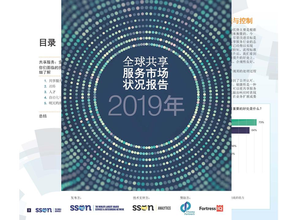 请阅读 - 2019年全球共享服务市场状况报告