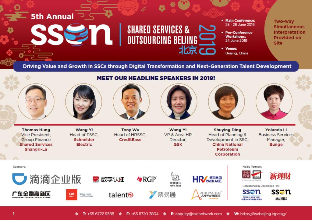 2019 第五届共享服务与外包北京峰会议程