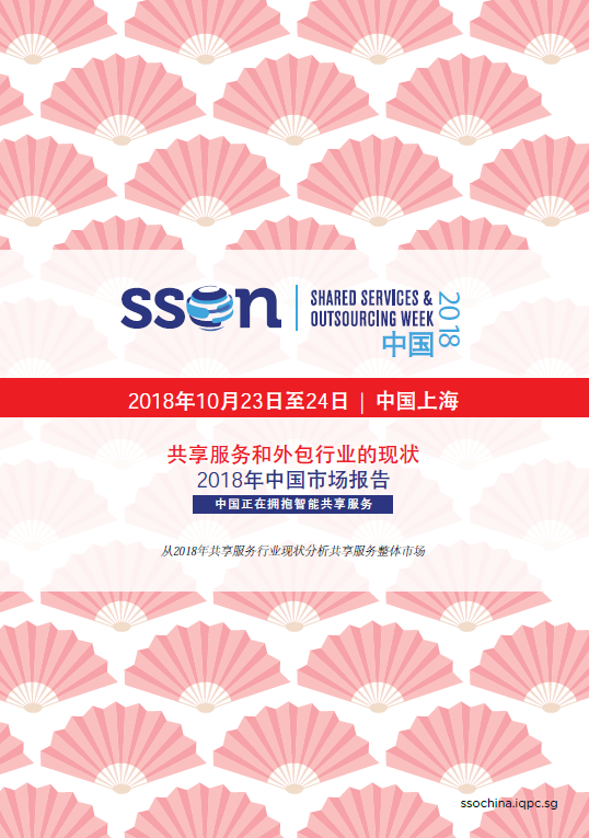 The China Report 2018 - State of the Shared Services and Outsourcing Industry