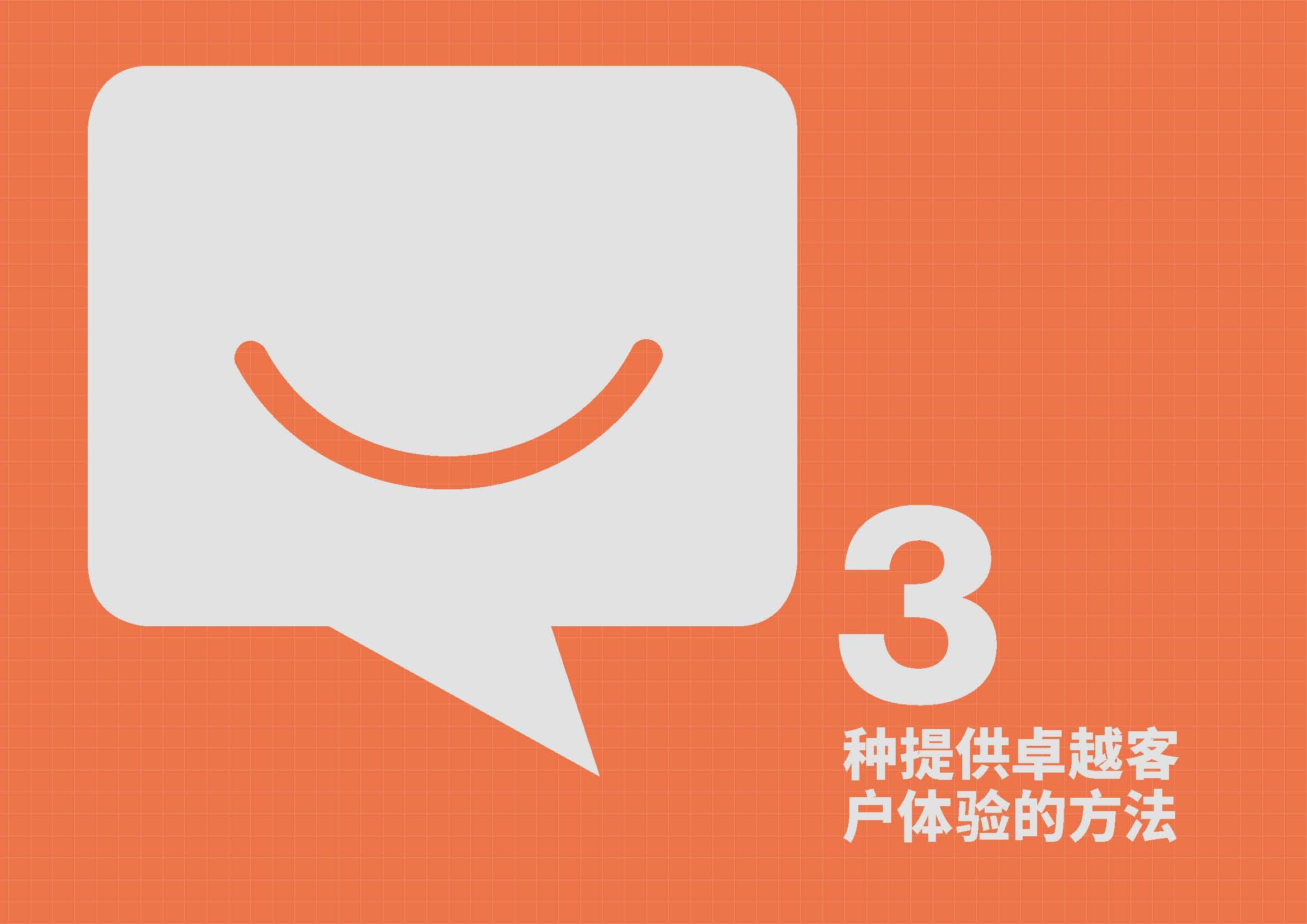 请下载阅读 - 3种提供卓越客 户体验的方法