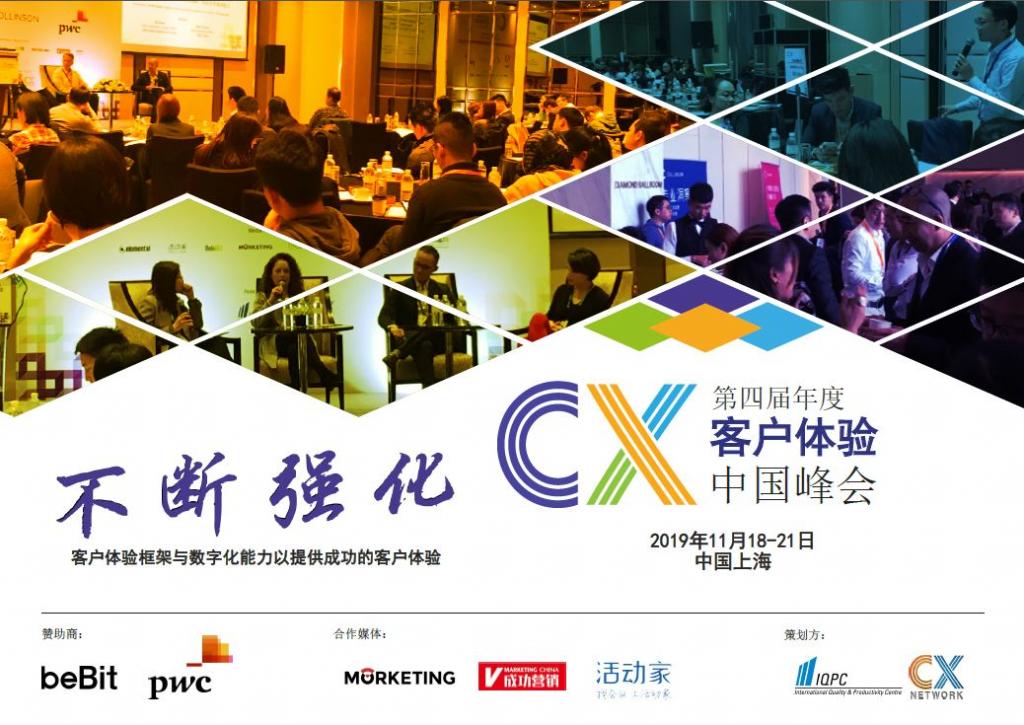请查阅第四届客户体验中国峰会会议手册