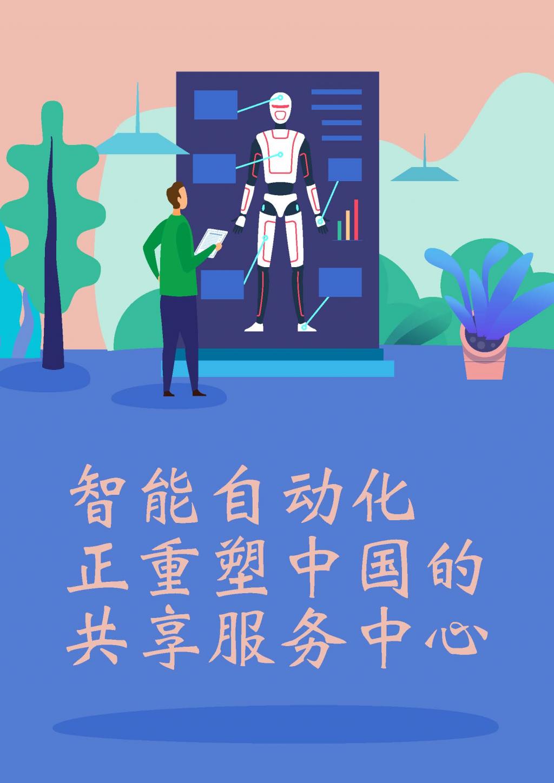 请阅读 - 智能自动化正在重塑共享服务中心