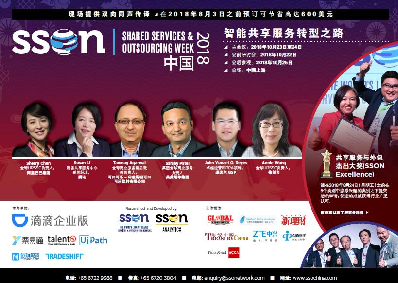 第七届共享服务与外包中国峰会手册S