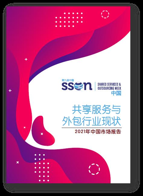 2021年中国共享服务市场报告