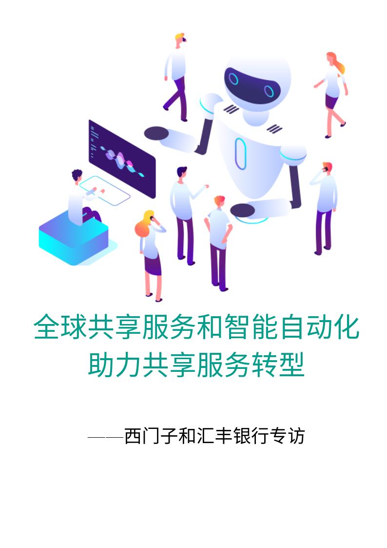 嘉宾专访 - 全球共享服务和智能自动化助力共享服务转型