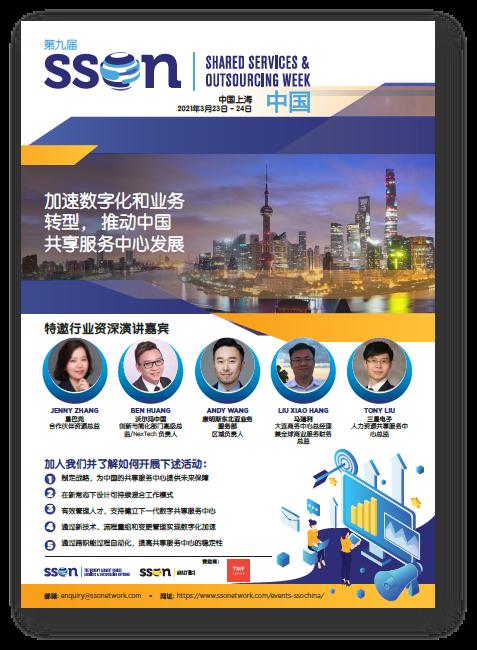 请下载2021 第九届共享服务与外包峰会中国周会议手册