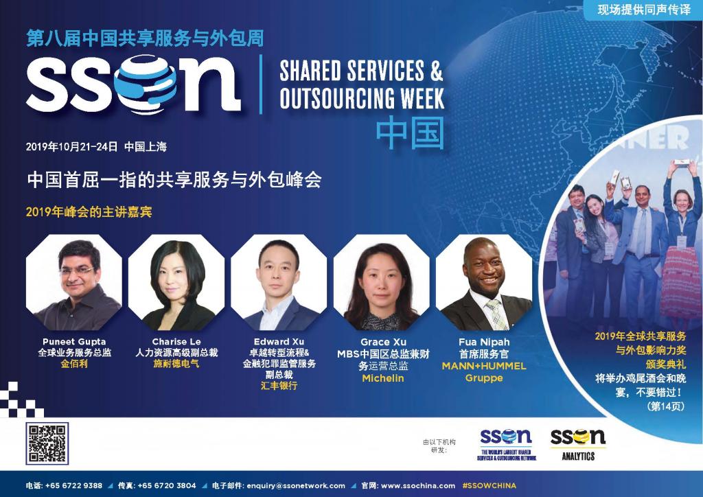 请下载2019 第八届共享服务与外包峰会中国周会议手册