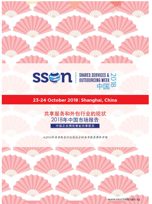 共享服务和外包行业的现状 - 2018年中国市场报告