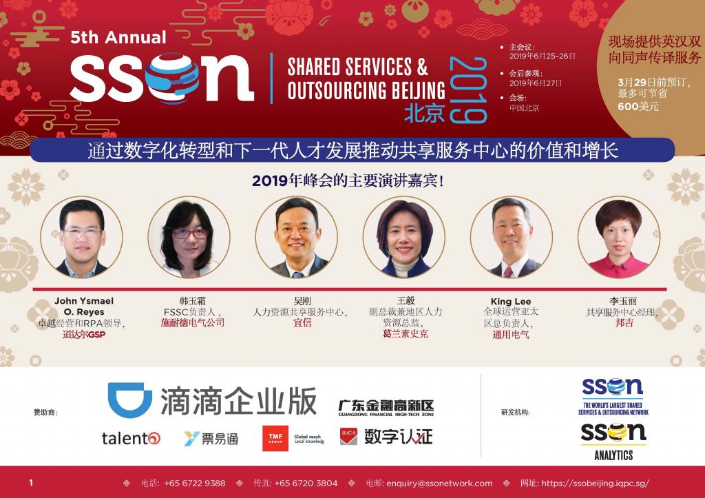 请下载2019年第五届共享服务与外包北京峰会中文会议手册