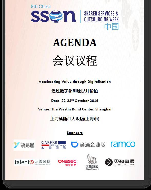 2019 第八届共享服务与外包峰会中国周会议手册