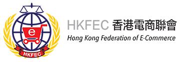 Hong Kong Federation of E-Commerce (HKFEC) Logo