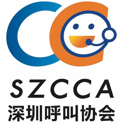 Shenzhen Call Centre Association Logo