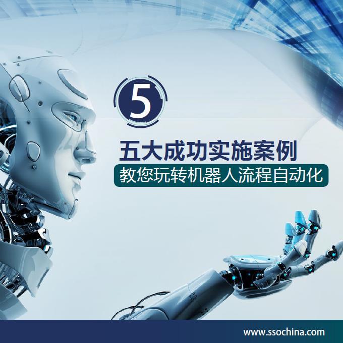 五大成功实施案例教您玩转机器人流程自动化