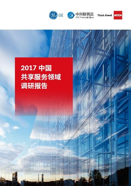 2017 中国共享服务领域调研报告
