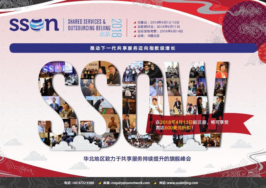 第四届共享服务与外包北京峰会手册
