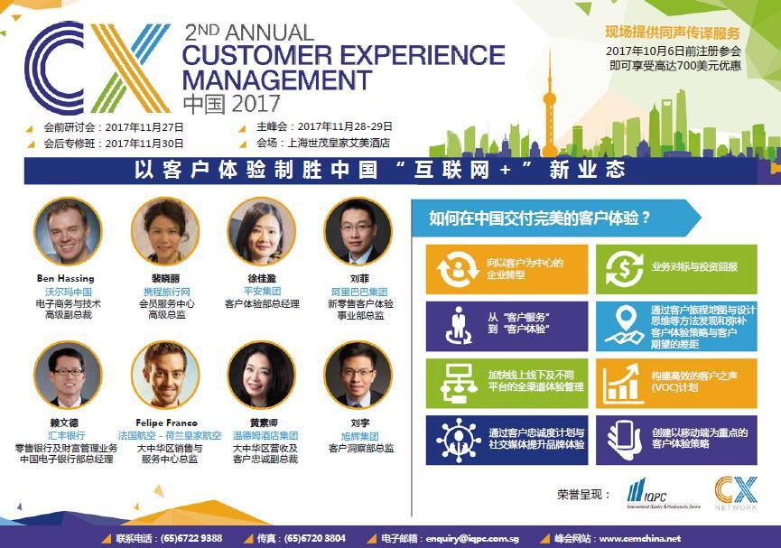 电击下载 - 第二届客户体验管理中国峰会会议手册