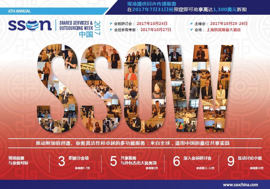 第六届共享服务与外包中国周峰会会议手册