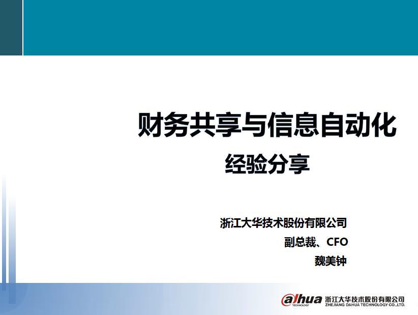 财务共享与信息自动化经验分享 | Finance Shared Services and Information Automation in Zhejiang Dahua Technologies