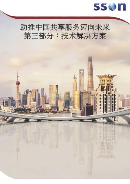 助推中国共享服务迈向未来第三部分: 技术解决方案