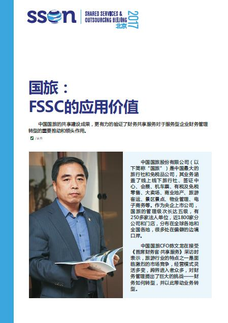国旅: FSSC的应用价值 | CITS: the Value of FSSC