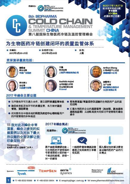 第八届年度生物医药冷链与温控管理峰会会议手册