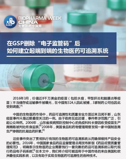 """在GSP删除""""电子监管码""""后如何建立起端到端的生物医药可追溯系统"""