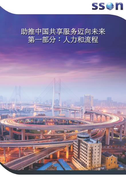 助推中国共享服务迈向未来: 第一, 二部分