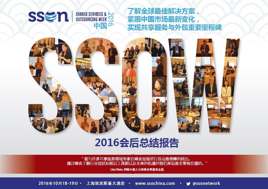 2016共享服务与外包中国周峰会会后总结报告