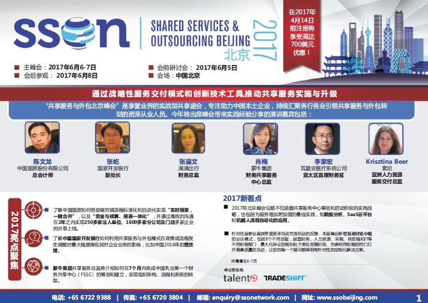 共享服务与外包北京峰会会议手册