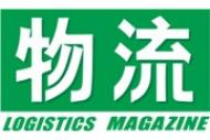 Logistic Magazine China