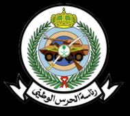 U.S. Army Office of the Program Manager - Saudi Arabian National Guard