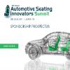 automotiveseatingprospecuts