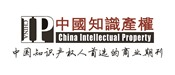 China IP Magazine