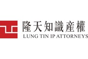 Lung Tin Law Firm & IP Agency