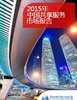 2015年中国共享服务市场报告